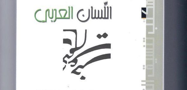 lisane arabi