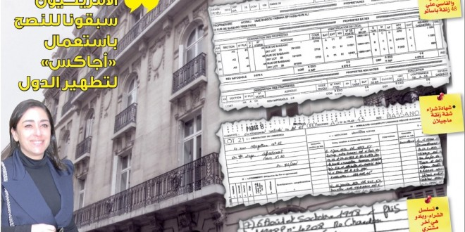 """مقتطف من عدد """"الأسبوع"""" عدد 15 نونبر 2012 الذي انفردت فيه بنشر وثائق ملكية بادو وعلي الفهري لشقق في قلب باريس ."""