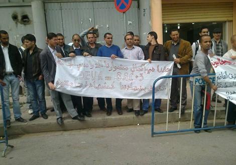 جانب من احتجاجات حاملي شهادات التكوين