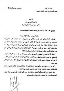 نص استقالة الهمة من حزب الأصالة والمعاصرة