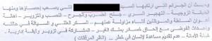 Article khouribga doc
