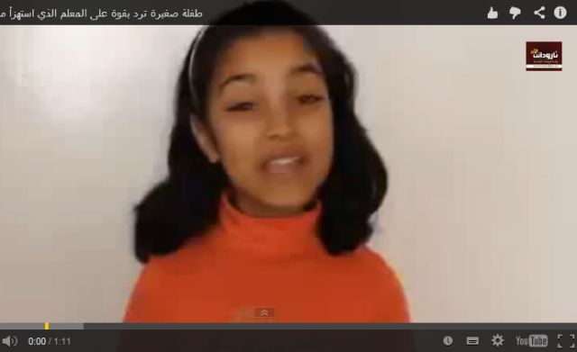 Photo of بالفيديو.. طفلة صغيرة ترد بقوة على المعلم الذي استهزأ من تلميذته