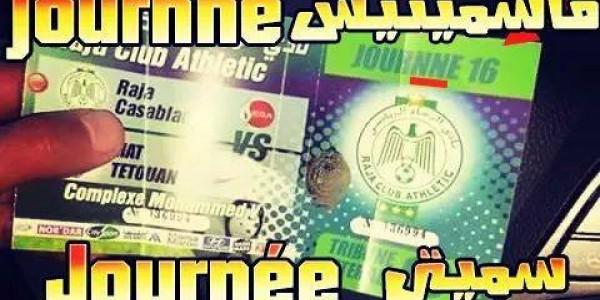 Photo of فايسبوكيون يسخرون من تذكرة الرجاء والمغرب التطواني