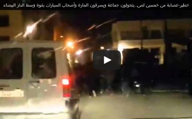 "Photo of فيديو يظهر عشرات ""اللصوص"" ينشرون الرعب في البيضاء"