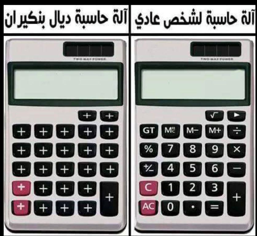 Photo of الآلة الحاسبة التي أشعل بها بنكيران نيران الأسعار بالمملكة