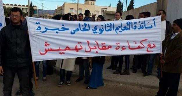 وقفة احتجاجية سابقة لبعض نساء و رجال التعليم الثانوي