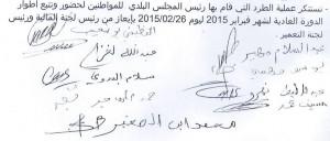 أسماء أعضاء المجلس البلدي الموقعون على البيان ضد الرئيس