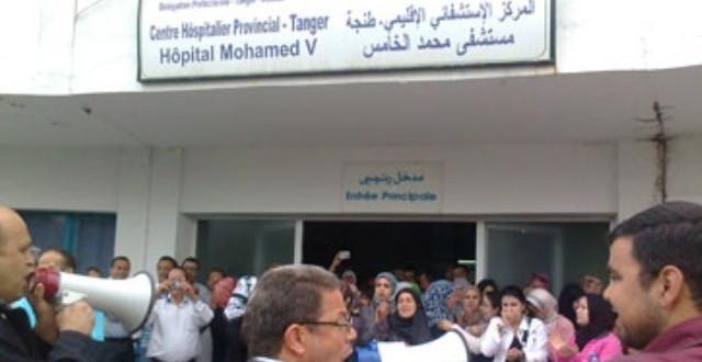 احتجاجات سابقة أمام مستشفى محمد الخامس بطنجة