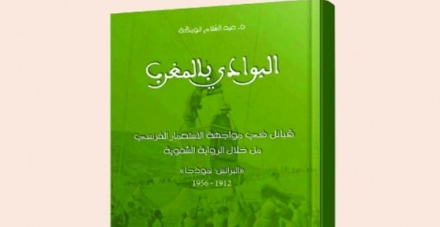 livre bawadi maroc