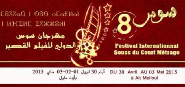 souss festival film court