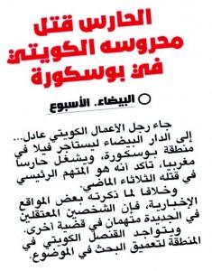 الخبر كما ورد في الأسبوع عدد 30 أبريل 2015