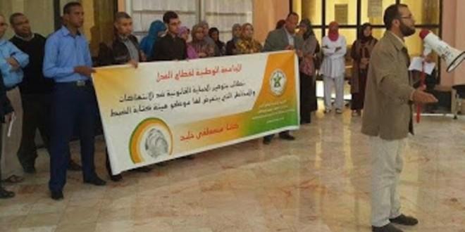 صورة من الوقفة التي خاضها موظفو وزارة العدل