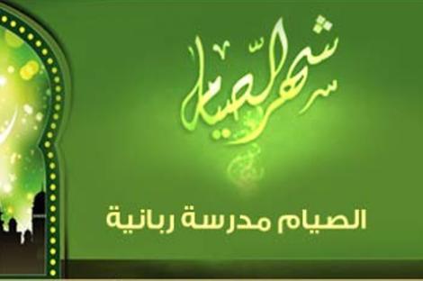 Photo of الخطوات القادمة مدرسة الصيام
