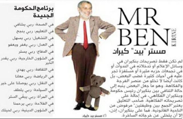 "Photo of الحكومة بين ""الهاكا"" والبركة"