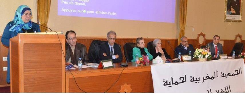الجمعية المغربية لحماية اللغة العربية