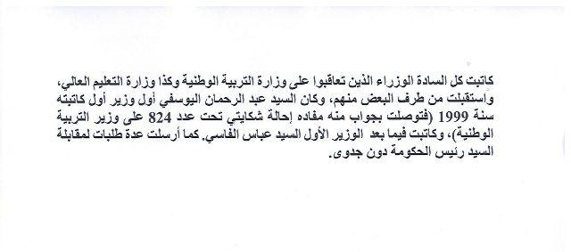 مقتطف من شكاية أمينة رامي