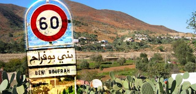 بني بوفراج في إقليم الحسيمة