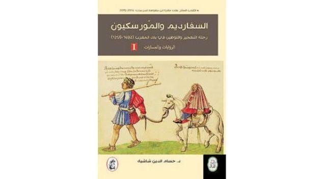 كتاب جديد في أدب الرحلة