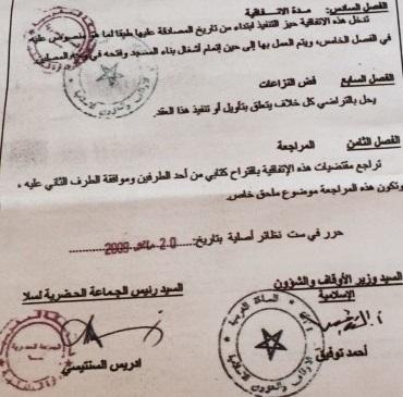مقتطف من الاتفاقية يظهر فيه توقيع السنتيسي والوزير أحمد التوفيق