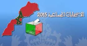 انتخابات 2015
