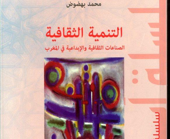 الصناعات الثقافية والإبداعية في المغرب