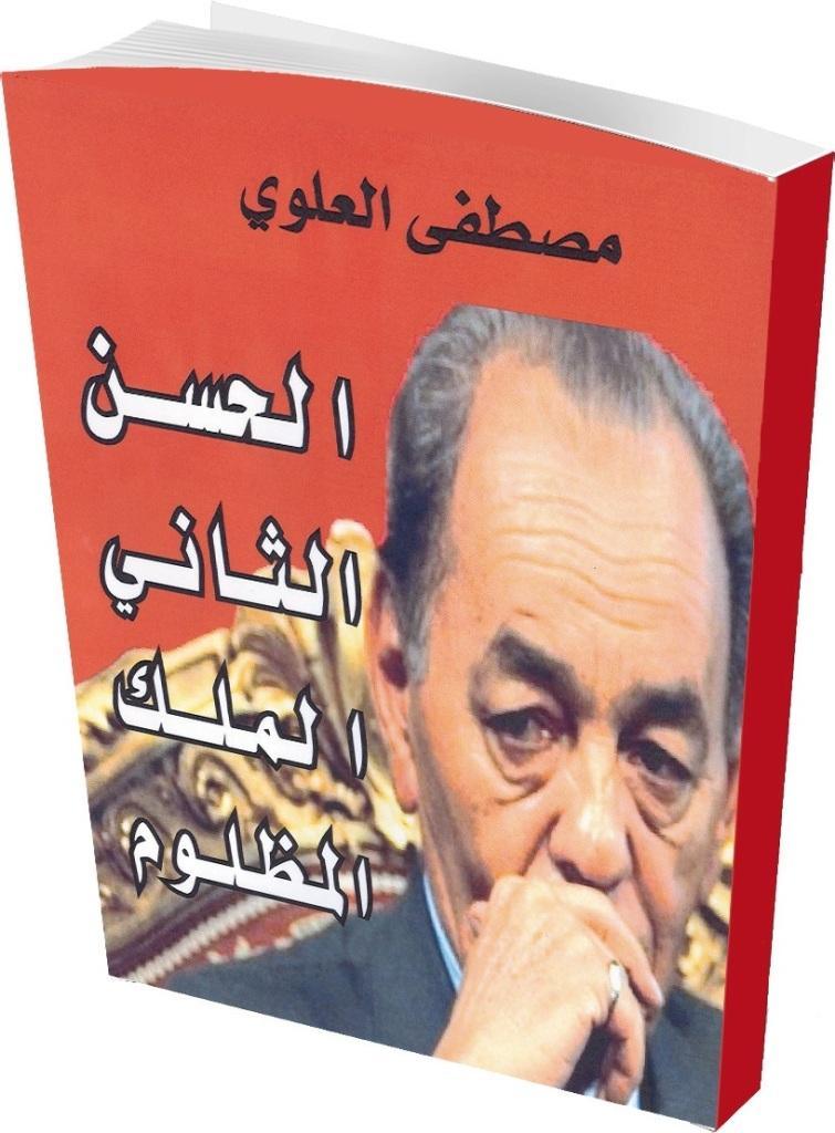 couverture livre hassan impression 1