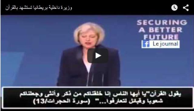 Photo of بالفيديو… وزيرة الداخلية البريطانية تستشهد بالقرآن لمحاربة الإرهاب