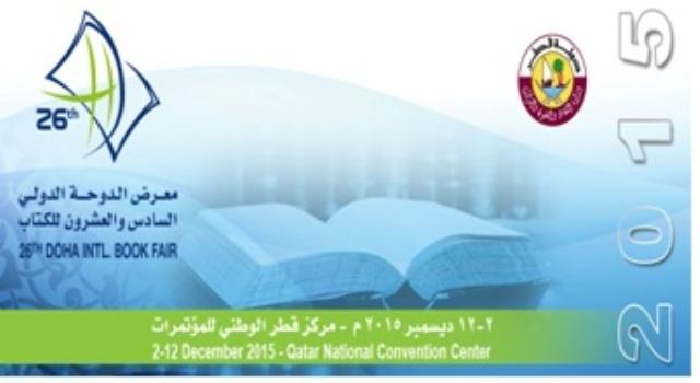 المغرب في معرض الدوحة الدولي 26 للكتاب 2015