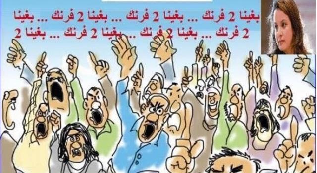 """Photo of إلى """"الرفيقة"""" شرفات أفيلال: لك فرنكاتك.. ولنا فرنكاتنا"""