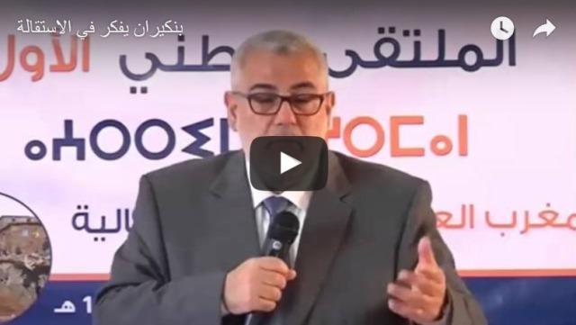 Photo of بالفيديو | بنكيران يفكر في الاستقالة …