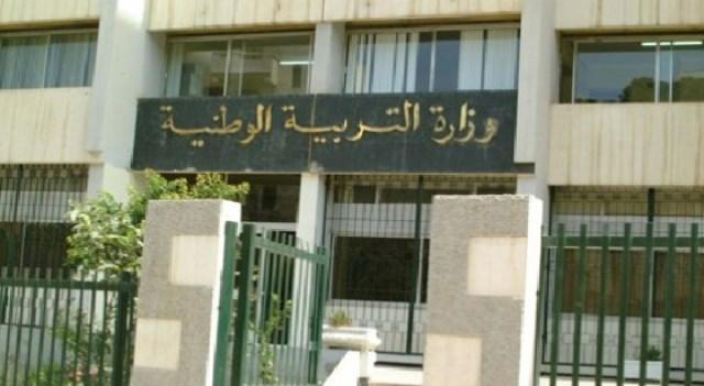 ministere education maroc