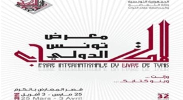 المغرب يشارك في معرض تونس الدولي للكتاب