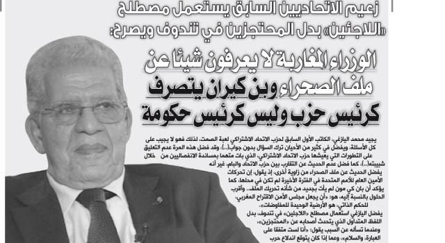 مقتطف من حوار جريدة الأسبوع مع اليازغي (عدد 10 مارس 2016)