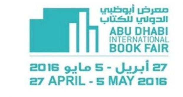 معرض أبو ظبي الدولي للكتاب 2016