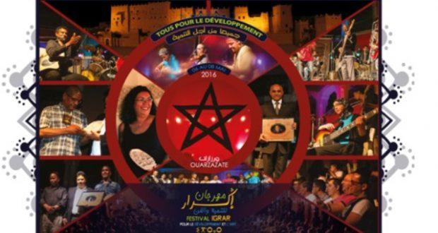 مهرجان اكرار للتنمية و الفن