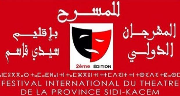 المهرجان الدولي للمسرح بإقليم سيدي قاسم في دورته الثانية