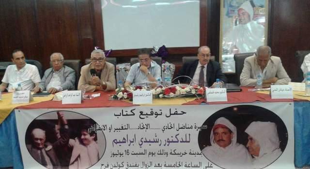 "Photo of الدكتور إبراهيم رشيدي وقع كتابه الجديد ""الاتحاد: التغيير أو الانقراض"" بخريبكة"