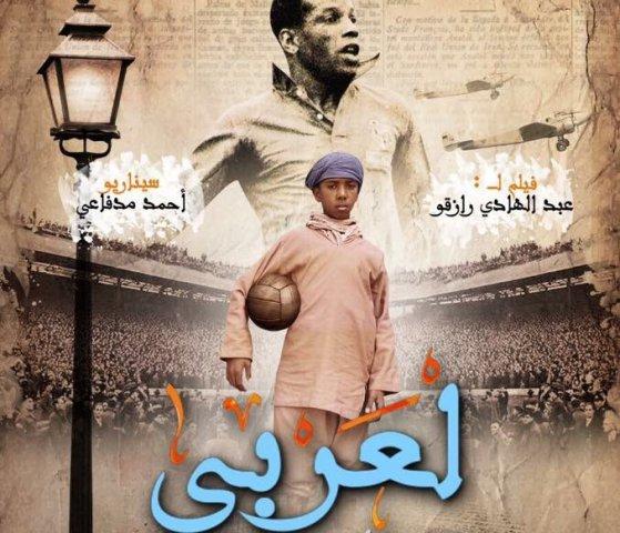 """Photo of """"العربي"""" الجوهرة السوداء من رماد النسيان إلى ثقافة العرفان"""