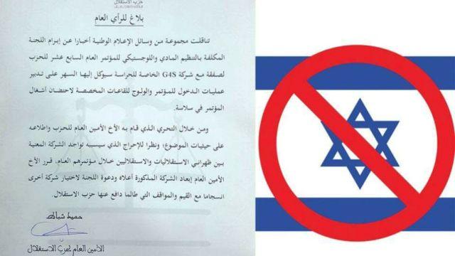 """Photo of شباط يطرد """"الإسرائيليين"""" من مؤتمر حزب الاستقلال"""