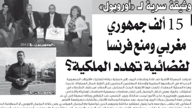 "Photo of وثيقة سرية لـ ""أوروبول"": ""15 ألف جمهوري مغربي ومنع فرنسا لفضائية تهدد الملكية""؟"