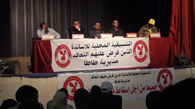 Photo of طاطا | ندوة حقوقية تتهم الحكومة بالتواطئ مع البنك الدولي ضد أبناء الكادحين