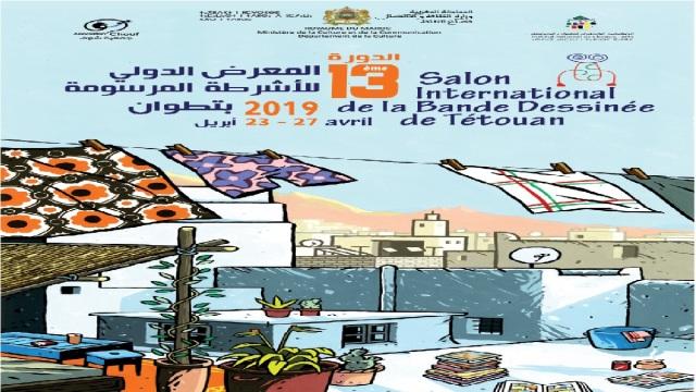 Photo of المنتدى الدولي للأشرطة المرسومة في تطوان
