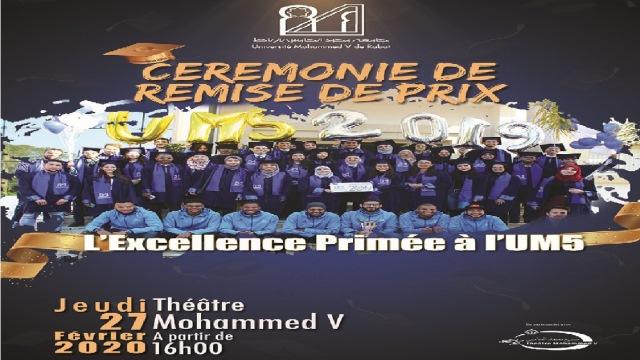 Photo of ثقافة | جامعة محمد الخامس بالرباط تحتفي بطلابها المتفوقين