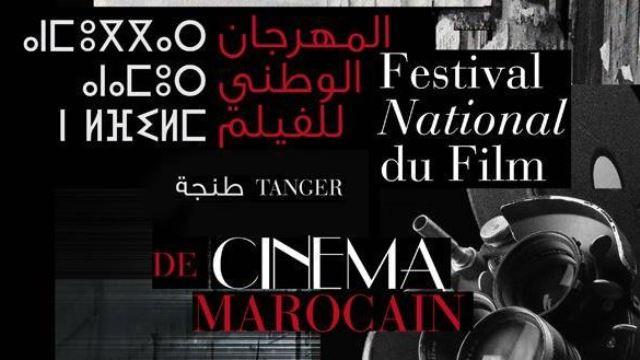 Photo of طنجة تكرم وجوها سينمائية في المهرجان الوطني للفيلم
