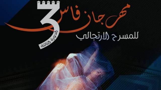 Photo of ثقافة   فاس تحتضن مهرجان المسرح الارتجالي