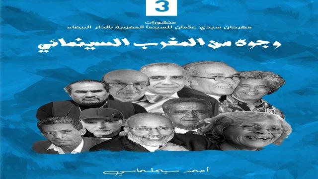"Photo of مهرجان سيدي عثمان للسينما المغربية يصدر ""وجوه من المغرب السينمائي"""