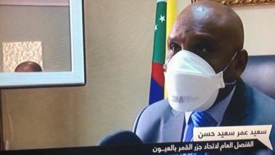 Photo of قنصل جمهورية جزر القمر ينوه بعناية السلطات بالافارقة والمبادرات الملكية إزاء افريقيا
