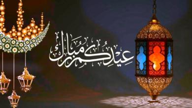Photo of مبروك.. عيد الفطر غدا
