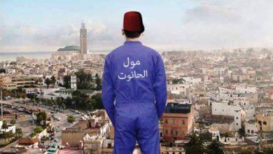 Photo of المنبر الحر | مول الحانوت.. من أزمة إلى أزمات