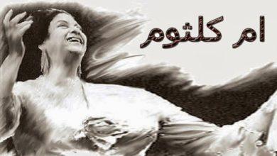 Photo of منوعات | القضاء يحسم في ملكية أغاني أم كلثوم